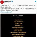 任天堂がアニメ映画『スーパーマリオ』の公開時期と声優陣を発表 「キャスト凄すぎ」「マリオがイタリア系じゃないのは大間違い」