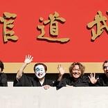 ニューロティカの楽曲がサブスク解禁、初の日本武道館公演まであと100日