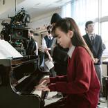 永野芽郁、ピアノ猛練習の様子見せる! 「旅立ちの日に」伴奏しながら涙の演技