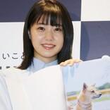 STU48瀧野由美子、初写真集は「最高の誕生日プレゼント」 実家で愛犬と撮影も