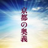 京都へ行きたい気持ちにジャストフィット!コロナ禍の今『サライ京都チャンネル』がオススメ!(雑学言宇蔵の旅行雑学)
