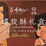 中国茶カフェ「甘露」が中国のアニメ映画「羅小黒戦記」とコラボした焼き菓子セットを期間限定発売!
