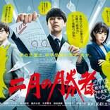 NEWS、新曲「未来へ」加藤シゲアキ出演作のテーマソングに決定<二月の勝者>