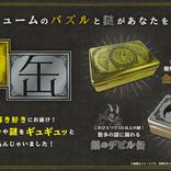 """リアル脱出ゲームのSCRAPが企画 パズルや謎を""""缶""""に詰め込んだ大ボリュームの謎解きグッズ『謎缶』発売決定"""