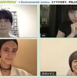 『MINAMATAーミナマター』×グリーンピース・ジャパン SPオンライントークイベントレポート!