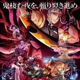 「鬼滅の刃」遊郭編 TOKYO MXは12.11スタート 無限列車編、立志編も10月から放送