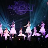 純情のアフィリア、全国ツアーの追加公演を12月に北海道で開催