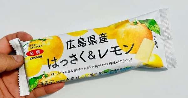 広島県産はっさく&レモン