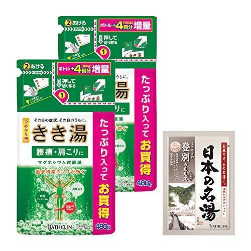 きき湯 【医薬部外品】マグネシウム 炭酸湯 入浴剤 カボスの香り 詰替え用 480g×2個+日本の名湯1包付
