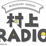 村上春樹「モーズ・アリソンをご存じですか?」自身のラジオ番組「村上RADIO」で特集