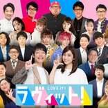 アインシュタイン&横田真悠「ラヴィット!」新レギュラーメンバーに決定