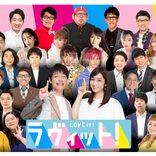 横田真悠&アインシュタイン、『ラヴィット!』10月からの新レギュラーに決定