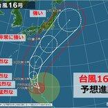 台風16号 沖縄・奄美・小笠原は高波に警戒 進路次第で関東や東海でも暴風のおそれ
