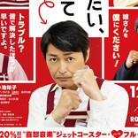 安田顕、昇進・娘の結婚・息子の野球チームに奮闘&絶叫! 中年の悲哀熱演