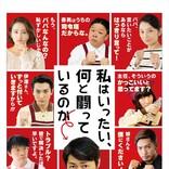 安田顕主演『私はいったい、何と闘っているのか』本予告&ポスター解禁 12.17公開