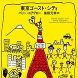 オリンピックとコロナで揺れる東京で、幽霊たちの大騒ぎ! バリー・ユアグロー最新刊『東京ゴースト・シティ』発売!