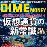 仮想通貨の買い方からリスクまでわかりやすく解説「DIME MONEY 仮想通貨の新常識」好評配信中!