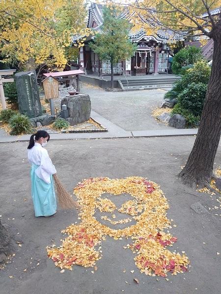 煉獄杏寿郎の落ち葉アート