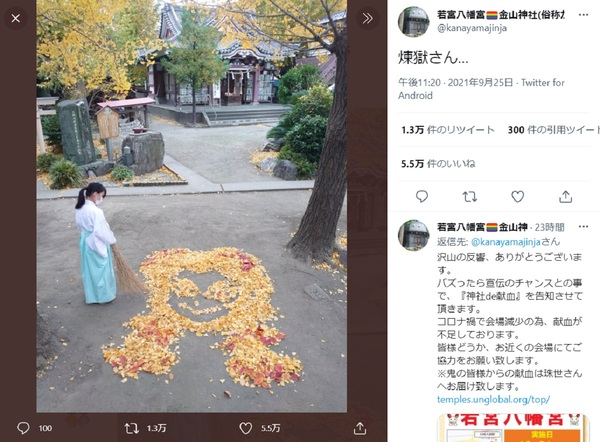 画像提供:若宮八幡宮 金山神社(俗称かなまら様)公式Twitter(@kanayamajinja)