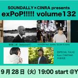 曽我部恵一、KUVIZMらが出演する無料イベント『exPoP!!!!!』がいよいよ明日開催!
