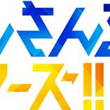 『あんさんぶるスターズ!』シリーズのサントラ& UNDEAD×紅月のFUSION UNIT SERIES 第5弾が発売決定
