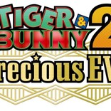 『TIGER & BUNNY 2』、平田広明・森田成一らキャスト出演イベントの開催が決定