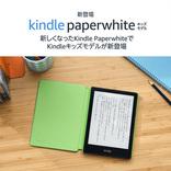 子ども向けKindleデバイス「Kindle Paperwhite キッズモデル」発売