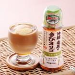 ティータイムに新しい風を! 『沖縄・奄美のきびオリゴ』ならコーヒー&紅茶の味わいがワンランクアップ!