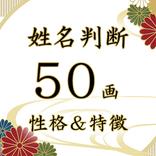 <姓名判断>名前の画数が『50画』の人の特徴について解説!