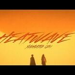 Yamato(.S)、初の実写MV「Heatwave」公開