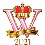 5代目女王へ 「THE W」準決勝にAマッソ、エルフ、ヒコロヒー、紺野ぶるまら38組が進出