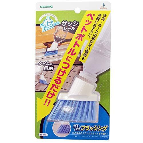 アズマ工業アズマ 窓サッシ掃除用ブラシ ニューサッシブラシ ブラシ幅8cm 全長23cm グリーン AG701ブルー