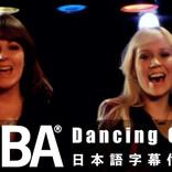 ABBA、40年ぶりの新作アルバムの発売を控え、名曲10曲の和訳付きMV公開!