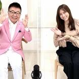 生島アカデミー、オンラインで開催 笹川友里さんが登場