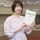 花澤香菜のコメント到着 劇場アニメ『グッバイ、ドン・グリーズ!』に主人公の憧れの同級生役で出演