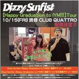 Dizzy Sunfist、いやま(Ba/Vo)卒業ツアーファイナル東京公演の生配信が決定!