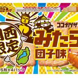 関西限定「ココナッツサブレ」が誕生!甘じょっぱ~いみたらし団子味