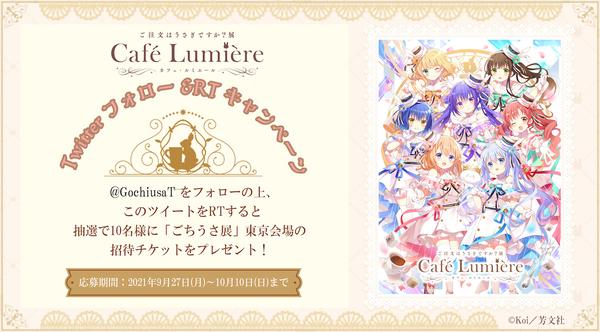 『ご注文はうさぎですか?展 Cafe Lumiere』Twitterキャンペーン (C) Koi/芳文社