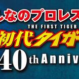 「みんなのプロレスマーケット~初代タイガーマスク40th Anniversary~」開催!