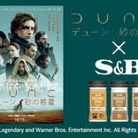 映画「DUNE/デューン 砂の惑星」公開記念 フォロー&RTで豪華賞品を手に入れよう!