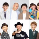 『お笑いの日2021』「200万円争奪!チャンピオンカーニバル」に、ミキら6組出場決定!