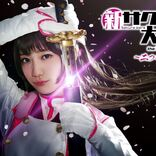 関根優那、戦闘服のティザービジュアル解禁 舞台『新サクラ大戦』第2弾公演決定