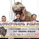 ココリコ田中、ティラノサウルスを堪能。恐竜の世界観を語り尽くす!
