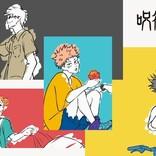 「JINS×呪術廻戦」初コラボ、虎杖・五条・七海など全7種が登場!