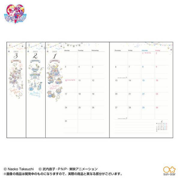 『美少女戦士セーラームーン』2022年手帳が登場! コ...