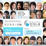 ビジネス×平和をテーマに「2021世界平和経済人会議ひろしま東京セッション」10月8日に開催
