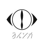 ヨルシカ「老人と海」映像企画、最新作はDMYM/No.734氏が『感染する憧憬』をテーマに制作!