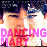 EXILE NAOTO主演×SABU監督 映画『DANCING MARY ダンシング・マリー』劇場パンフレットの入場者全員プレゼントが決定