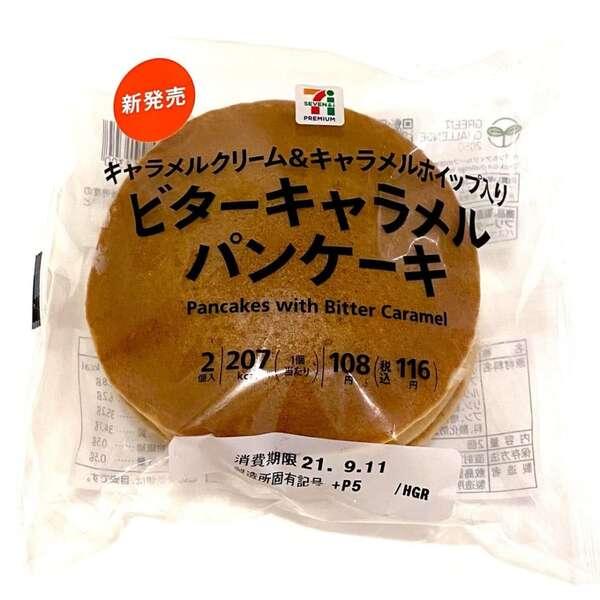 ビターキャラメルパンケーキ