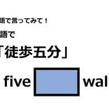 英語で「徒歩5分」はなんて言う?